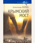Лапин А. Крымский мост. Роман-путешествие: в пространстве, времени и самом себе. Русский крест