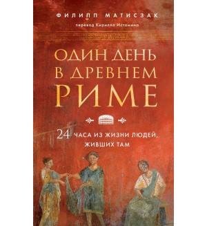 Матисзак Ф. Один день в Древнем Риме. 24 часа из жизни людей, живших там. Путешественники во времени