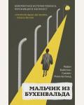 Вайсман Р. Маклелланд С. Мальчик из Бухенвальда. Невероятная история ребенка, пережившего Холокост. Феникс. Истории сильных духом