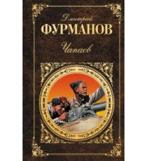 Фурманов Д. Чапаев. Русская классика