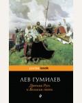 Гумилев Л. Древняя Русь и Великая степь. Pocket book