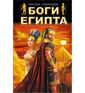 Павлищева Н. Боги Египта. Супер-премьеры кино и ТВ