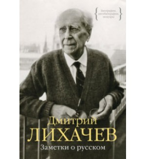 Лихачев Д. Письма о добром. Азбука-классика. Non-Fiction