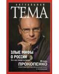 Прокопенко И. Злые мифы о России. Что о нас говорят на Западе? Актуальная тема