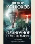 Конюхов Ф. Одиночное повествование. Преодолей себя