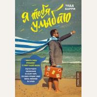 Барри Т. Я тебя улыбаю. Приключения известного комика. Travel Story. Книги для отдыха