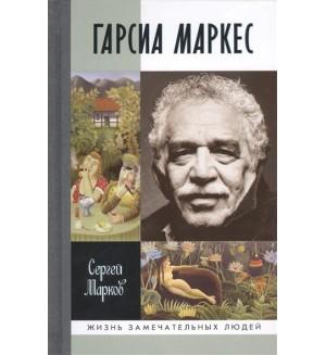 Марков С. Гарсиа Маркес. Жизнь замечательных людей