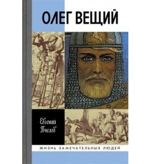 Пчелов Е. Олег Вещий. Великий викинг Руси. Жизнь замечательных людей