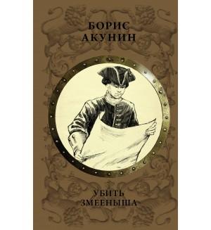 Акунин Б. Убить Змееныша. История Российского государства в романах и повестях
