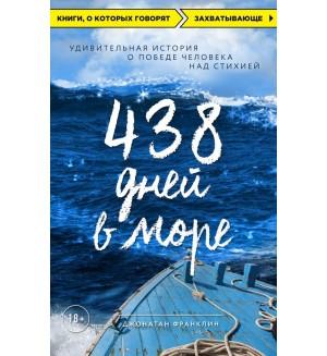Франклин Д. 438 дней в море. Удивительная история о победе человека над стихией. Книги, о которых говорят