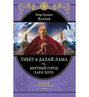Козлов П. Тибет и Далай-лама. Мертвый город Хара-Хото. Подарочные издания. Великие путешествия