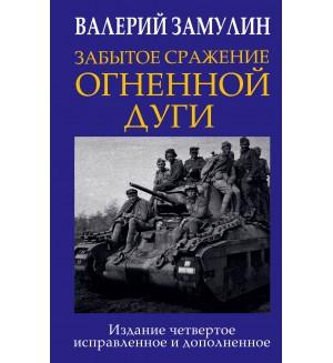 Замилин В. Забытое сражение Огненной дуги. Главные книги о войне