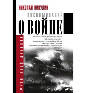 Никулин Н. Воспоминания о войне. Фронтовой дневник