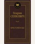 Сенкевич Г. Крестоносцы. Мировая классика