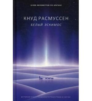 Расмуссен К. Белый эскимос. Дикая жизнь