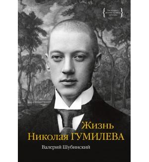 Шубинский В. Жизнь Николая Гумилева. Персона