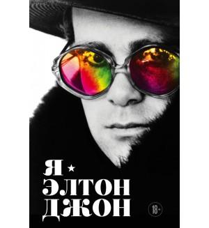 Я — Элтон Джон. Вечеринка длиной в жизнь. Автобиография. Автобиография великого человека