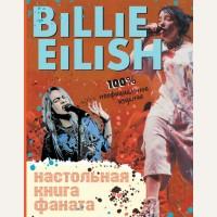 Billie Eilish. Настольная книга фаната. Билли Айлиш. Все о мегазвезде