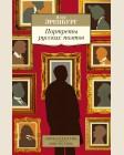 Эренбург И. Портреты русских поэтов. Азбука-Классика. Non-Fiction