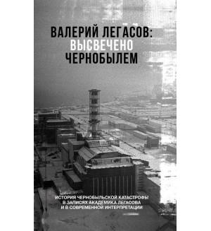 Соловьев С. Валерий Легасов: высвечено Чернобылем. Чернобыль: книги, ставшие основой знаменитого сериала