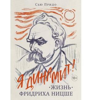 Придо С. Жизнь Фридриха Ницше. Персона