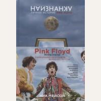 Мейсон Н. Наизнанку. Личная история Pink Floyd. Персона