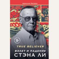 Рисмен А. True believer. Взлет и падение Стэна Ли. Гик-культура. Лучшие книги про вселенную комиксов