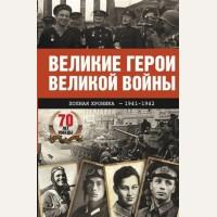 Сульдин А. Великие герои Великой войны. 70 лет Великой Победы.