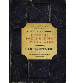Акунин Б. Голоса времени. Библиотека проекта Бориса Акунина ИРГ