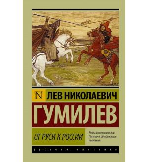 Гумилев Л. От Руси к России.  Эксклюзив. Русская классика