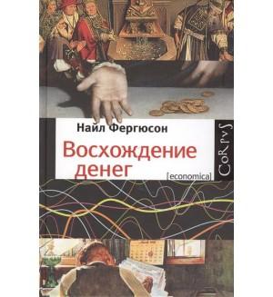 Фергюсон Н. Восхождение денег. Corpus.