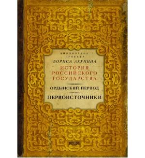 Акунин Б. Ордынский период.Первоисточники Библиотека проекта Б. Акунина