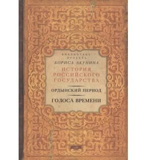Акунин Б. Ордынский период.Голоса времени  Библиотека проекта Б. Акунина