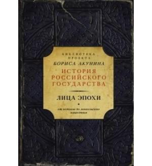Акунин Б. Лица эпохи История Российского государства.  Библиотека проекта Б. Акунина