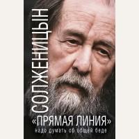 Солженицын А. «Прямая линия». Надо думать об общей беде. Книги о России для думающих людей