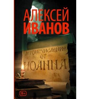 Иванов А. Летоисчисление от Иоанна. Новый Алексей Иванов