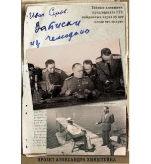 Хинштейн А. Серов И. Записки из чемодана. Тайные дневники председателя КГБ, найденные через 25 лет после его смерти. VIP-персоны