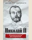 Зубов Д. Николай II. Психологическое расследование. Книга-разоблачение