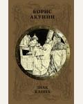 Акунин Б. Знак Каина. История Российского государства в романах и повестях