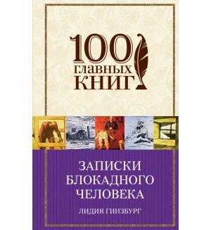Гинзбург Л. Записки блокадного человека. 100 главных книг