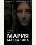 Бенуа С. Мария Магдалина. Главная кинопремьера года