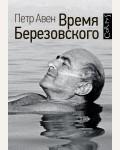 Авен П. Время Березовского.