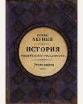 Акунин Б. Эпоха цариц. История Российского Государства