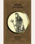 Акунин Б. Вдовий плат. История Российского государства в романах и повестях