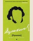 Пушкин без глянца. Классики без глянца