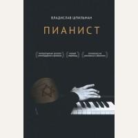 Шпильман В. Пианист. Холокост. Палачи и жертвы