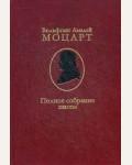 Моцарт В. Вольфганг Амадей Моцарт. Полное собрание писем