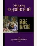 Радзинский Э. Бабье царство. Русский парадокс. Эдвард Радзинский. Лучшее