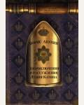 Акунин Б. Доброключения и рассуждения Луция Катина. История Российского Государства(подарочная)