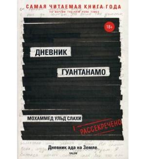 Слахи М. Симс Л. Дневник Гуантанамо. Темная сторона